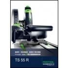 TS55R圓鋸機